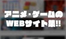 アニメ・ゲームのwebサイト集