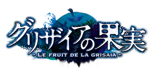 グリザイアの果実