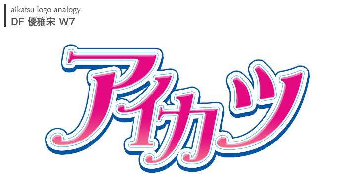aikatsu-yugaso