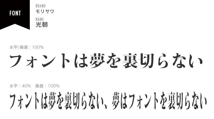 font-m_kocho