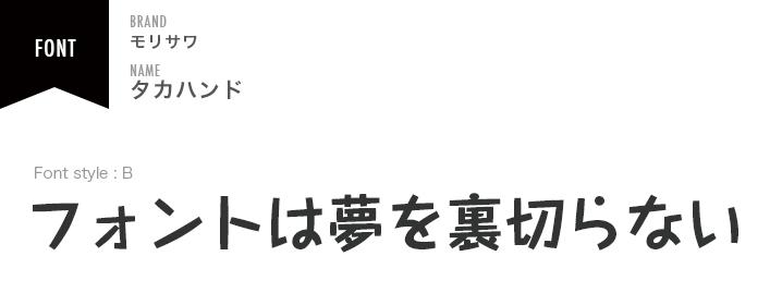 font-takahand