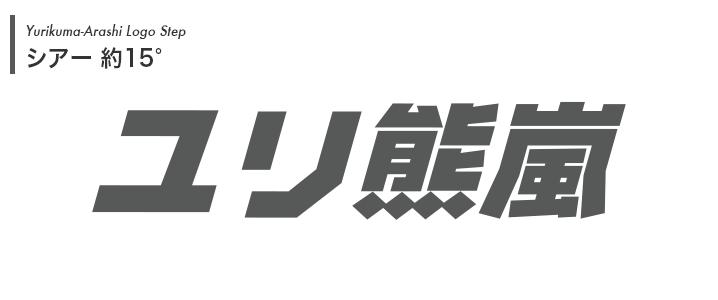 yurikuma-logo-02