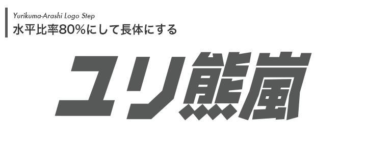 yurikuma-logo-03