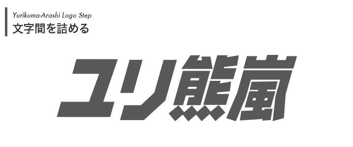 yurikuma-logo-04