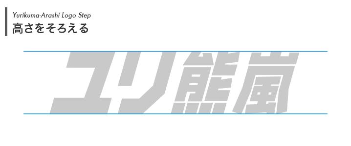 yurikuma-logo-05