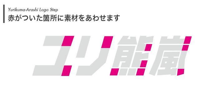 yurikuma-logo-07