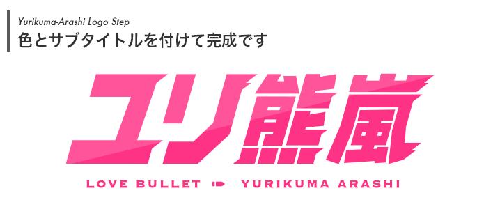 yurikuma-logo-09