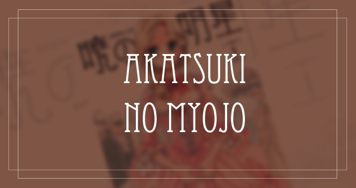 akatsukinomyojo_ec