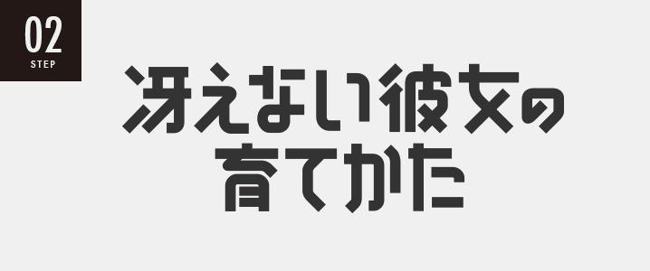 saenaiheroine_step02