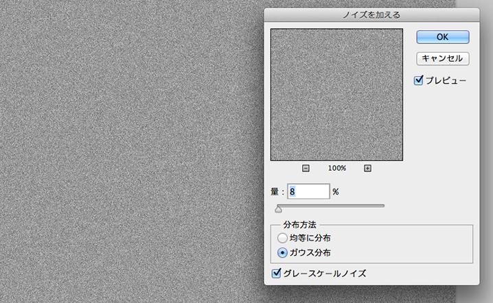 shingeki_noise