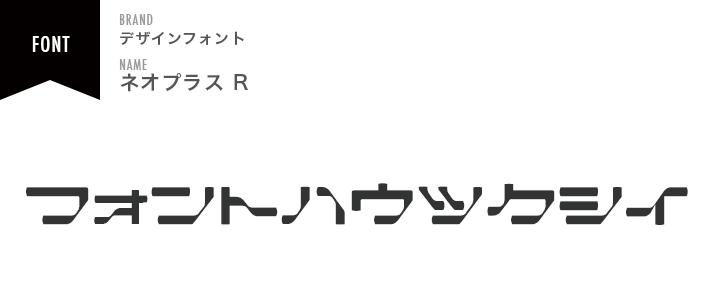 font-neoplusR