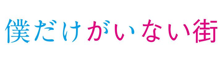 bokumachi03