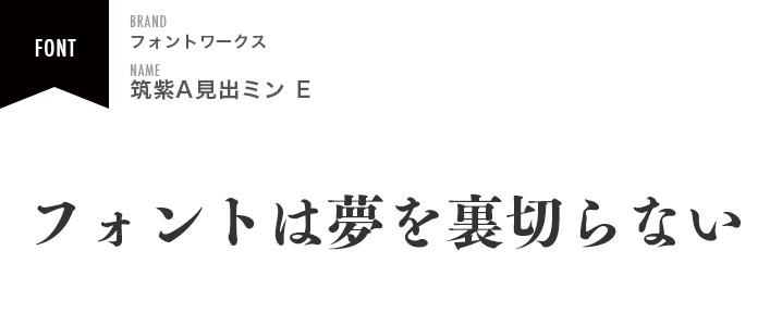 font-tsukuAmidashiMin