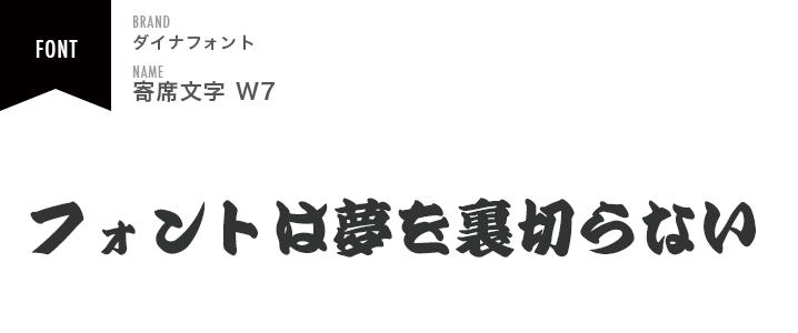 font-yosemoji