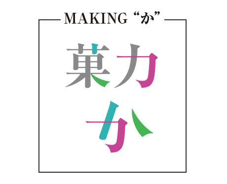 dagashikashi_02