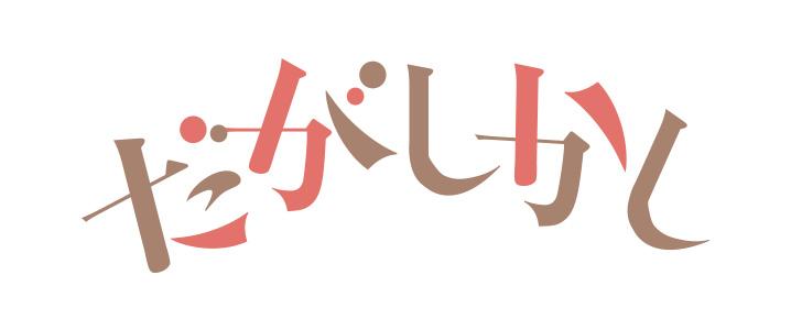 dagashikashi_05