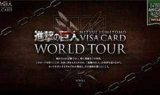 shingeki_visa