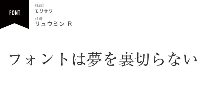 font-ryumin_r