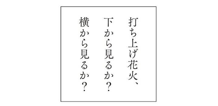 hanabi01