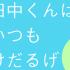『田中くんはいつもけだるげ』のロゴフォント調べてみた&作ってみた