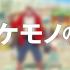 細田守監督「バケモノの子」ロゴフォントを調べてみた